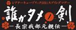 『誰ガタメノ剣〜長宗我部元親伝〜』スペシャルサイト