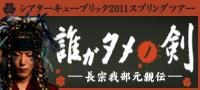 『誰ガタメノ剣~長宗我部元親伝~』スペシャルサイト